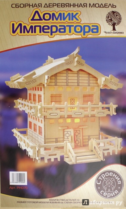 Иллюстрация 1 из 4 для Домик императора (PH070) | Лабиринт - игрушки. Источник: Лабиринт