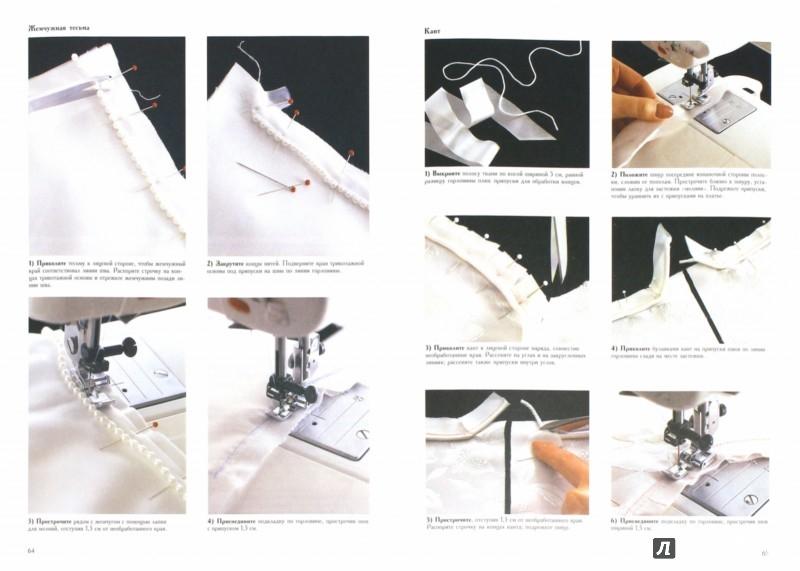 Иллюстрация 1 из 40 для Шьем нарядное платье | Лабиринт - книги. Источник: Лабиринт