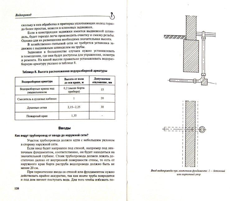 Иллюстрация 1 из 6 для Водоснабжение и канализация в доме - Сергей Котельников | Лабиринт - книги. Источник: Лабиринт