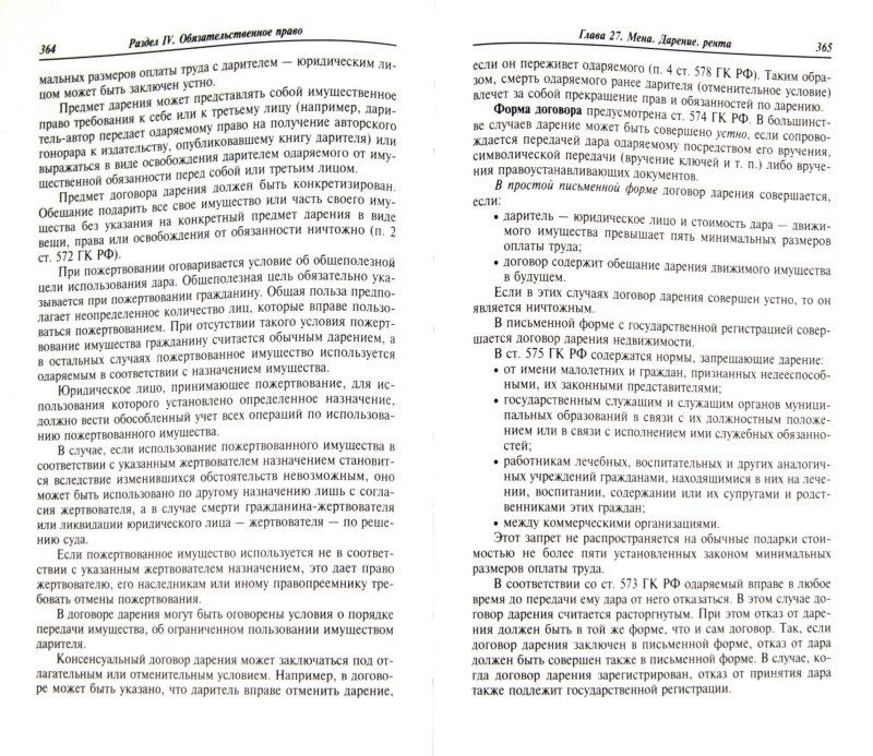 Часть шпаргалки договор по праву гражданскому проката особенная