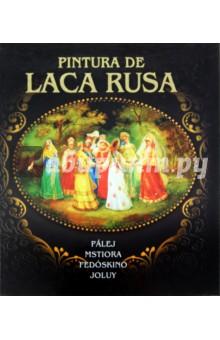 Pintura de laca rusa брежнева е ассамблея 144 мастеров книга 1