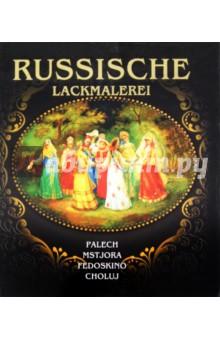 Russische Lackmalerei книга мастеров