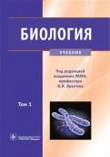 Биология. Учебник. В 2-х томах. Том 1
