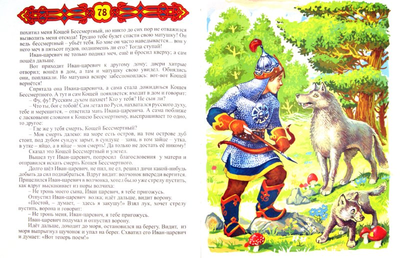 Иллюстрация 1 из 34 для Русские волшебные сказки | Лабиринт - книги. Источник: Лабиринт