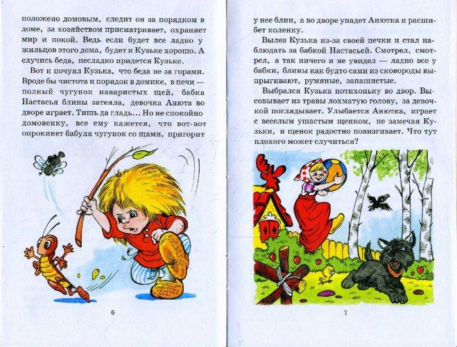 Иллюстрация 1 из 8 для Домовенок Кузька и его сундучок - Галина Александрова   Лабиринт - книги. Источник: Лабиринт