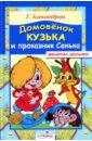 Александрова Галина Владимировна Домовенок Кузька и проказник Сенька