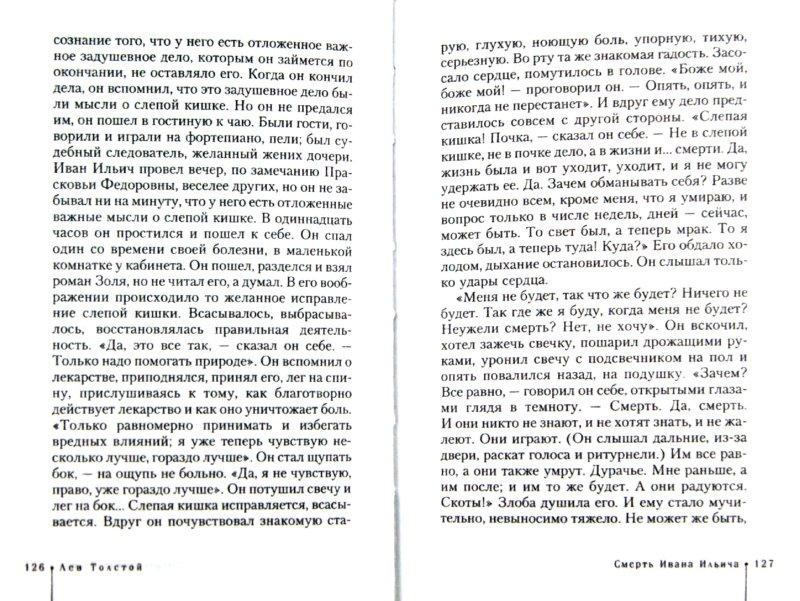 Иллюстрация 1 из 5 для Смерть Ивана Ильича - Лев Толстой   Лабиринт - книги. Источник: Лабиринт