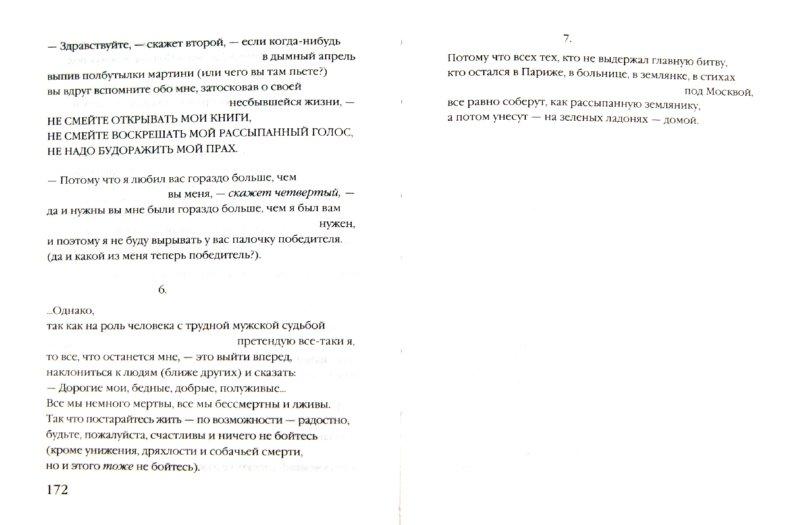 Иллюстрация 1 из 7 для Обещание - Дмитрий Воденников | Лабиринт - книги. Источник: Лабиринт