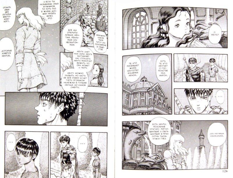 Иллюстрация 1 из 16 для Берсерк. Книга 6 - Кэнтаро Миура   Лабиринт - книги. Источник: Лабиринт