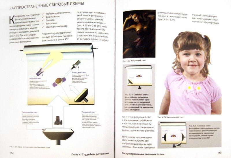 Иллюстрация 1 из 15 для Большая книга цифровой фотографии (+DVD) - Гурский, Мокроусова | Лабиринт - книги. Источник: Лабиринт
