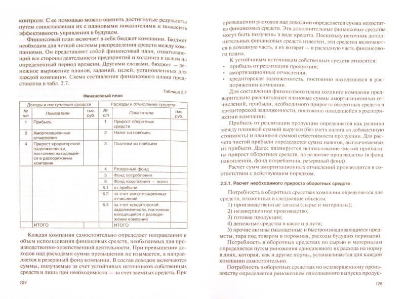 Иллюстрация 1 из 11 для Процессно-стоимостное управление бизнесом - Масленников, Крылов | Лабиринт - книги. Источник: Лабиринт