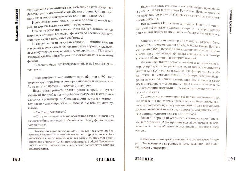 Иллюстрация 1 из 3 для Группа Тревиля - Владимир Березин | Лабиринт - книги. Источник: Лабиринт