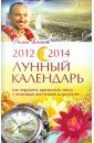 Блект Рами 2012-2014. Лунный календарь. Как пережить кризисную эпоху с помощью восточной астрологии