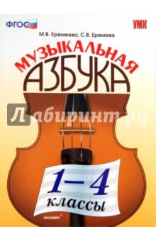 Музыкальная азбука. 1-4 классы. ФГОС