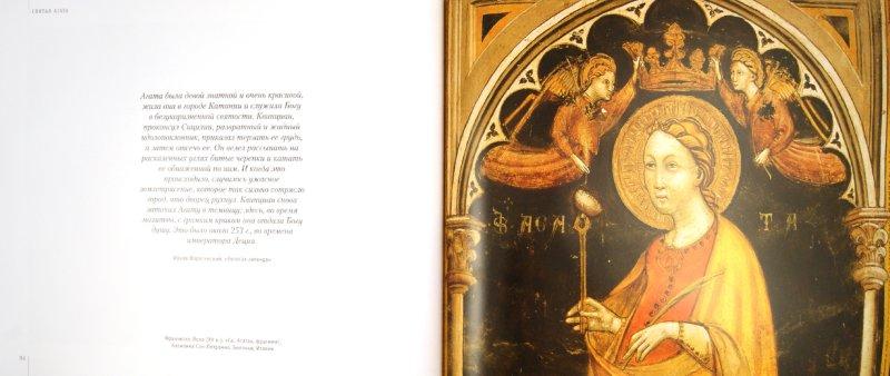 Иллюстрация 1 из 12 для Христианские святые в мировом изобразительном искусстве - Джованни Сантамброджио | Лабиринт - книги. Источник: Лабиринт