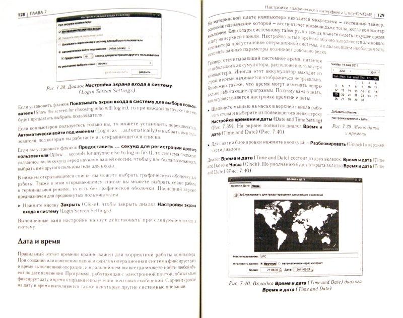 Иллюстрация 1 из 3 для Ubuntu Linux 11.04: русская версия (+DVD) - Валерий Комягин | Лабиринт - книги. Источник: Лабиринт