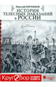 История телесных наказаний в России (CDmp3)