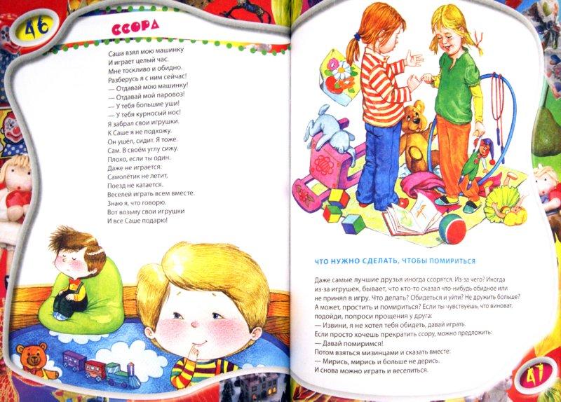 Иллюстрация 1 из 36 для Энциклопедия детского сада - Елена Ульева | Лабиринт - книги. Источник: Лабиринт