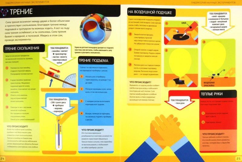 Иллюстрация 1 из 4 для Лаборатория научных экспериментов. Для детей от 8 лет | Лабиринт - книги. Источник: Лабиринт