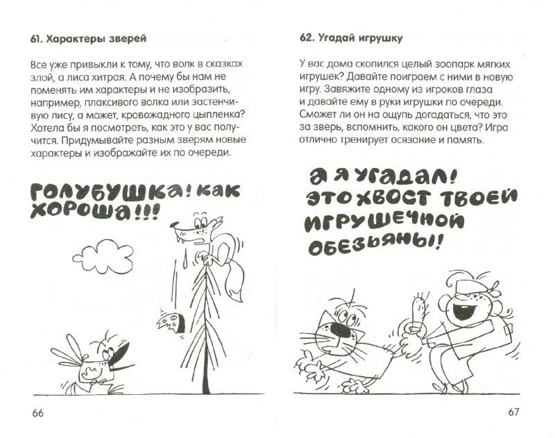 Иллюстрация 1 из 12 для 100 увлекательных игр, если за окном идет дождь - Елена Ульева   Лабиринт - книги. Источник: Лабиринт
