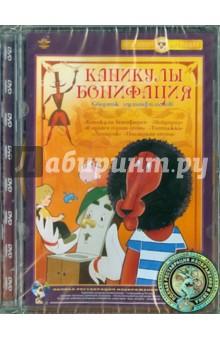 Каникулы Бонифация. Сборник мультфильмов (DVD) Ремастеринг