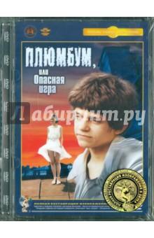 Плюмбум, или опасная игра (DVD) Ремастеринг чиполлино заколдованный мальчик сборник мультфильмов 3 dvd полная реставрация звука и изображения