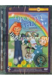 Просто так. Сборник мультфильмов (DVD) Ремастеринг чиполлино заколдованный мальчик сборник мультфильмов 3 dvd полная реставрация звука и изображения