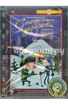 Снежные дорожки. Сборник мультфильмов (DVD) Ремастеринг чиполлино заколдованный мальчик сборник мультфильмов 3 dvd полная реставрация звука и изображения