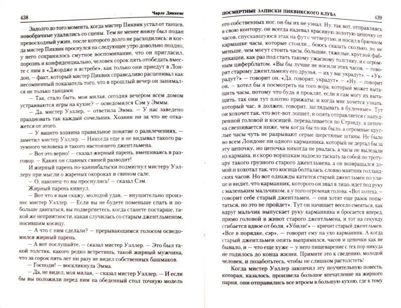 Иллюстрация 1 из 27 для Посмертные записки Пиквикского клуба - Чарльз Диккенс   Лабиринт - книги. Источник: Лабиринт