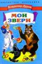 Дуров Владимир Леонидович Мои звери