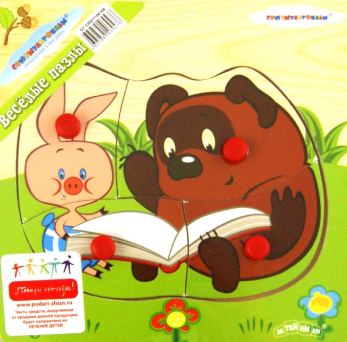 Иллюстрация 1 из 11 для Пазл Герои мультфильмов, 4 детали (GT5302) | Лабиринт - игрушки. Источник: Лабиринт