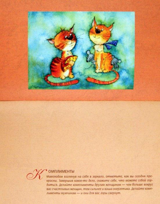 Иллюстрация 1 из 14 для Блокнот для самой-самой…, А5 - Виктория Кирдий | Лабиринт - канцтовы. Источник: Лабиринт