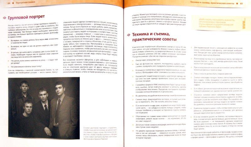 Иллюстрация 1 из 10 для Фотосъемка в сложных условиях - Александр Беленький | Лабиринт - книги. Источник: Лабиринт