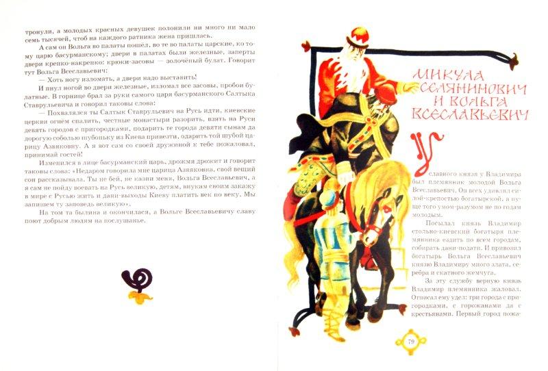 Иллюстрация 1 из 16 для Былины | Лабиринт - книги. Источник: Лабиринт