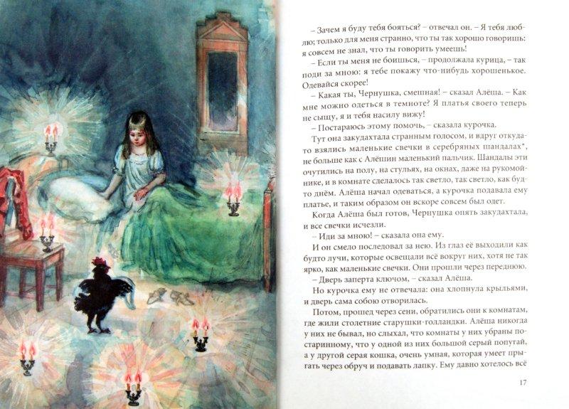 Иллюстрация 1 из 35 для Черная курица - Антоний Погорельский | Лабиринт - книги. Источник: Лабиринт