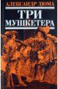 Дюма Александр Три мушкетера дюма александр отец три мушкетера роман