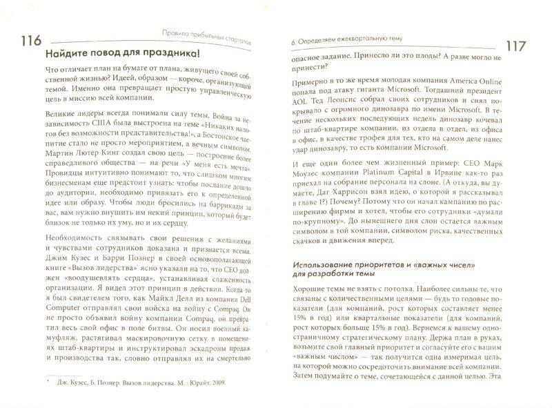 Иллюстрация 1 из 8 для Правила прибыльных стартапов. 2-е изд. - Верн Харниш | Лабиринт - книги. Источник: Лабиринт