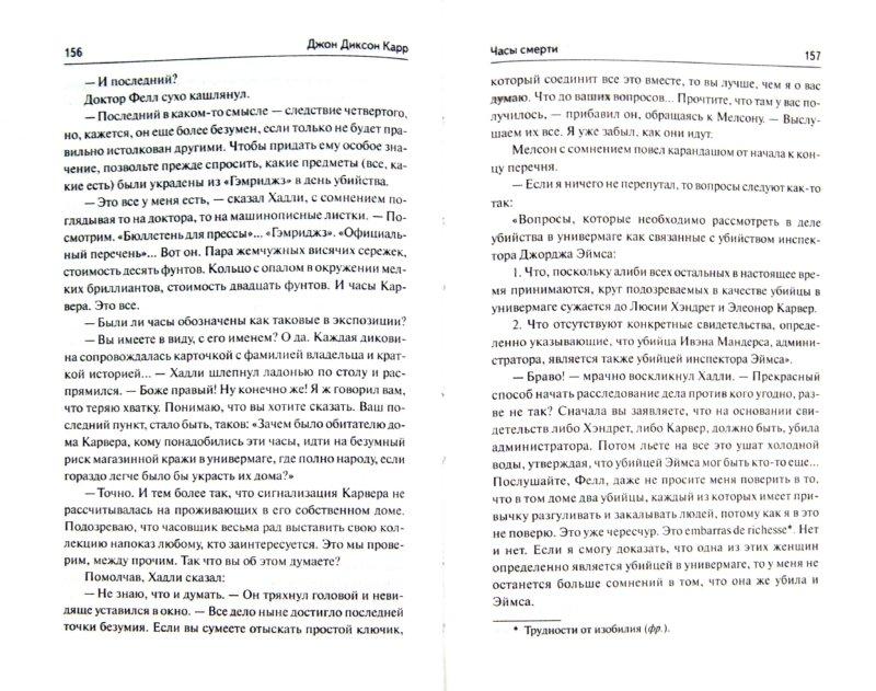 Иллюстрация 1 из 14 для Часы смерти - Джон Карр | Лабиринт - книги. Источник: Лабиринт