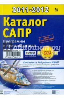 Каталог САПР. Программы и производители. 2011-2012 (+CD) комплект фототюлей zlata korunka арабеска на ленте высота 270 см