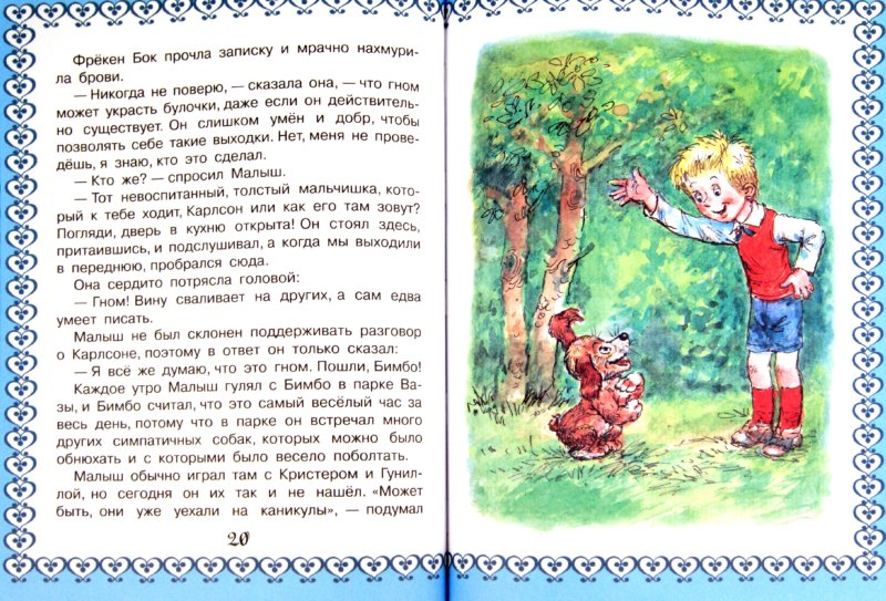 Иллюстрация 1 из 5 для Карлсон устраивает тарарам и блины - Астрид Линдгрен | Лабиринт - книги. Источник: Лабиринт