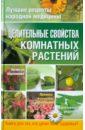 Власенко Елена Алексеевна Целительные свойства комнатных растений