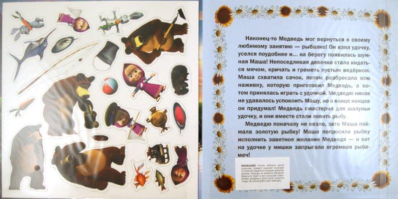 Иллюстрация 1 из 11 для Лето. Маша и Медведь. Книжка с магнитными картинками | Лабиринт - книги. Источник: Лабиринт