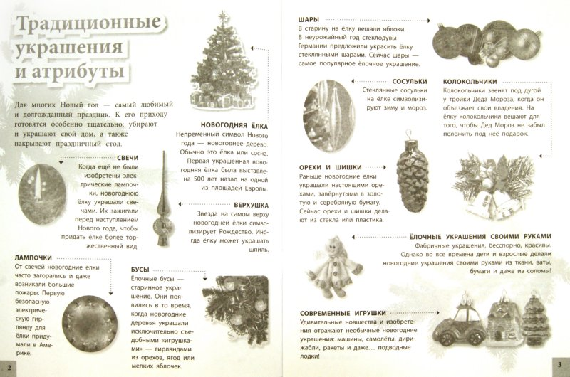 Иллюстрация 1 из 6 для Новый год - Наталья Костина | Лабиринт - книги. Источник: Лабиринт