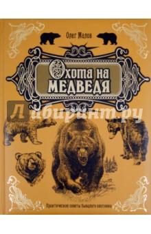 Охота на медведя эксмо грибная охота советы опытного грибника