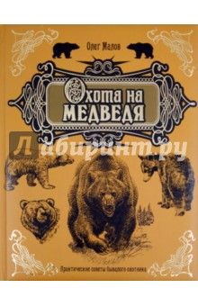Охота на медведя тихонов а стражи армады охота на зверя