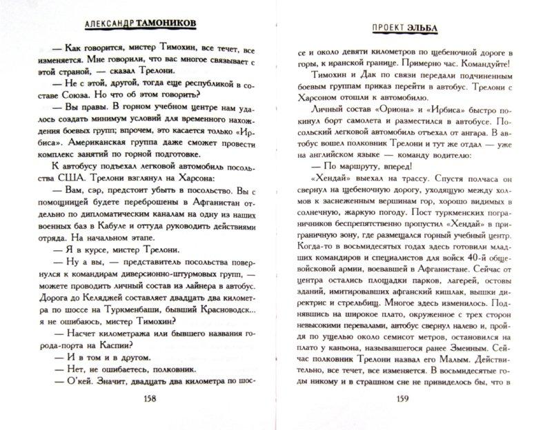 Иллюстрация 1 из 10 для Джон да Иван - братья навек - Александр Тамоников | Лабиринт - книги. Источник: Лабиринт