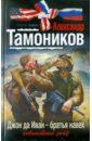 Тамоников Александр Александрович Джон да Иван - братья навек
