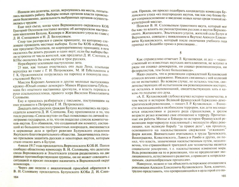 Иллюстрация 1 из 5 для Алексей Кулаковский - Николай Коняев | Лабиринт - книги. Источник: Лабиринт