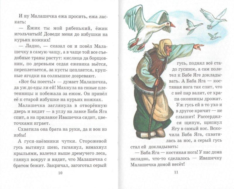 Иллюстрация 1 из 8 для Сказки, пословицы, поговорки - Владимир Даль | Лабиринт - книги. Источник: Лабиринт