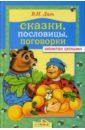 Даль Владимир Иванович Сказки, пословицы, поговорки